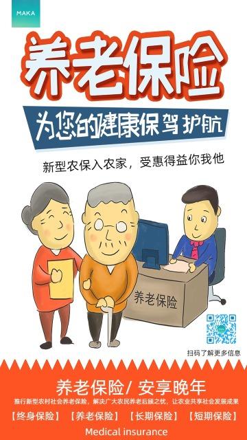 扁平简约设计风格白色简洁大气金融理财行业养老保险促销宣传海报