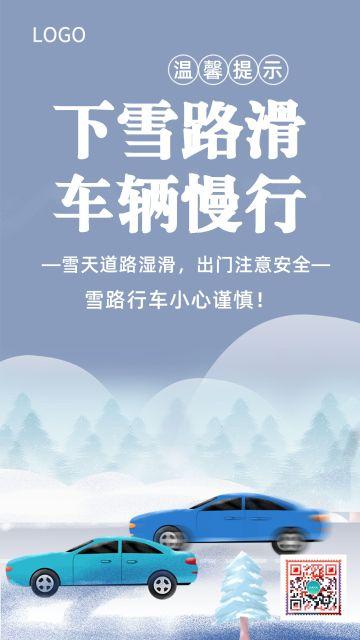 简约文明交通春运交通安全平安出行雨天冰雪天路滑车辆慢行酒醉超速温馨提示宣传海报