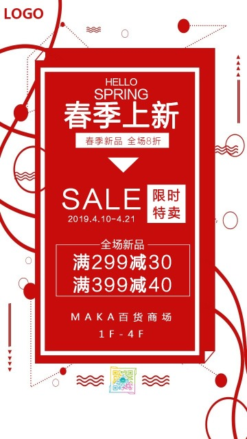 红色扁平简约风春季新品促销宣传手机海报