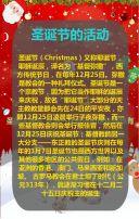 圣诞节企业游乐场活动作品