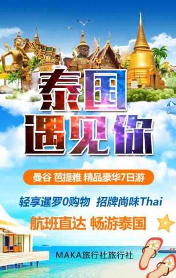 蓝色清新泰国旅游线路/出行/出游/旅行社/普吉岛/泰国风/曼谷/芭提雅