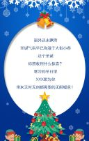 圣诞钜惠——2017年XX品牌圣诞大回馈