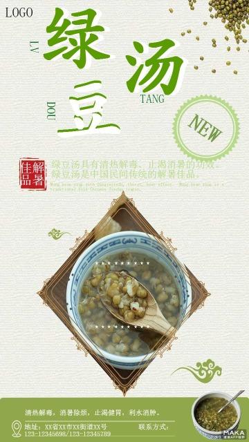 解暑·绿豆汤·健康美味·食品宣传海报