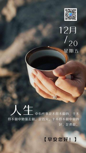 文艺小清新励志语录企业文化日签海报