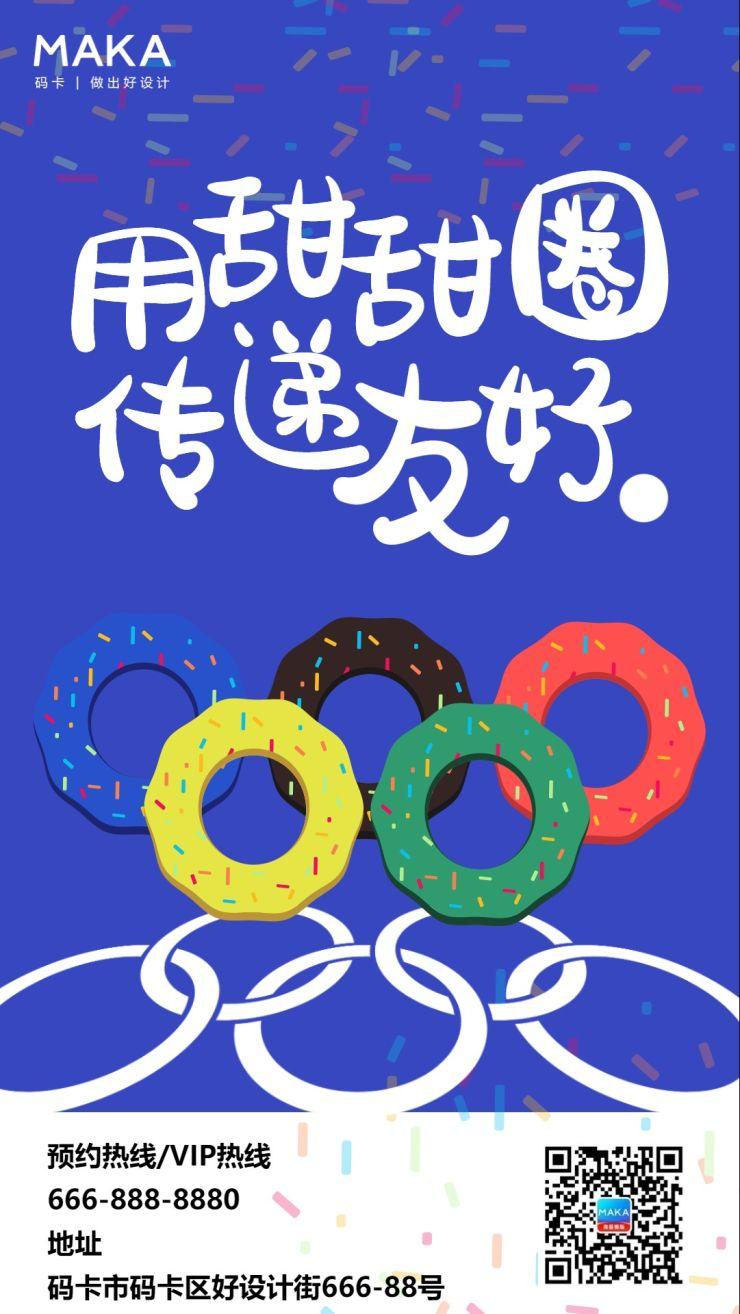 东京奥运会创意宣传海报