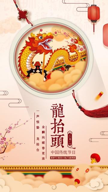 中国风古典唯美二月二龙抬头宣传海报