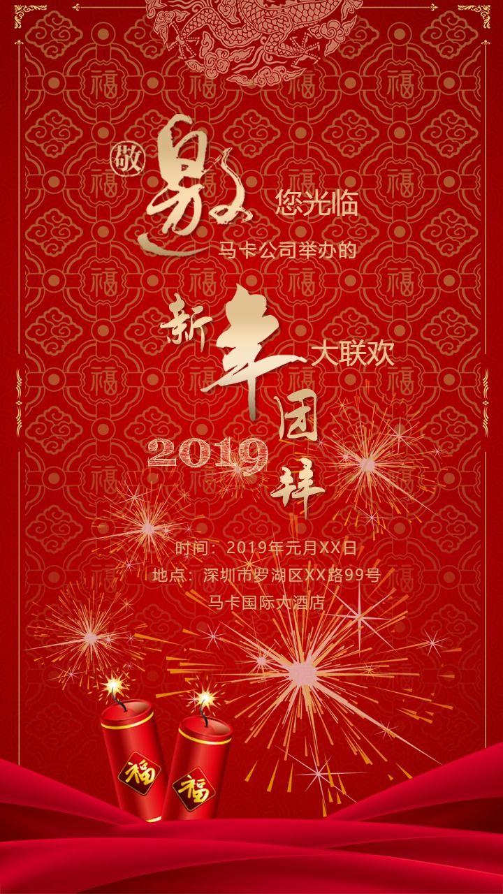 2019新年春节联欢团拜邀请函,报福,烟花,福字,红金色系,喜庆吉祥。