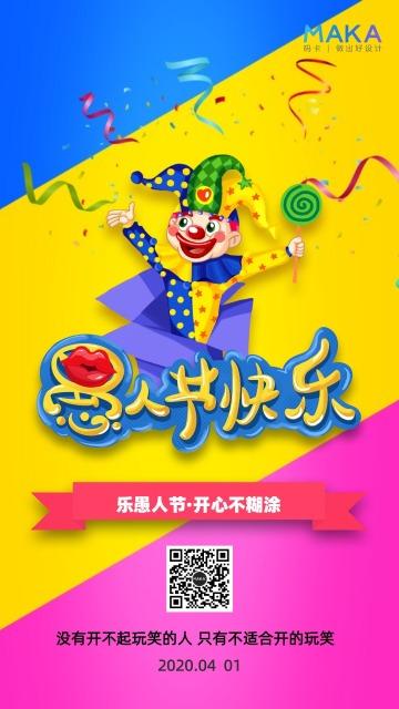 彩色梦幻愚人节节日祝福手机海报模板