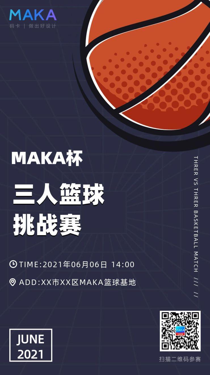 极简风三人篮球挑战赛海报