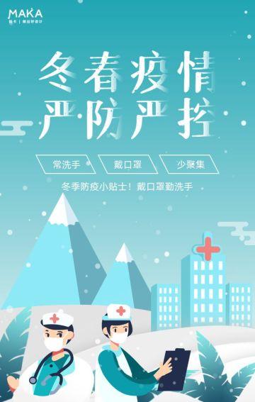 蓝色卡通冬季疫情严防严控知识科普公益宣传翻页H5