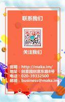 简约时尚六一儿童节活动促销宣传h5