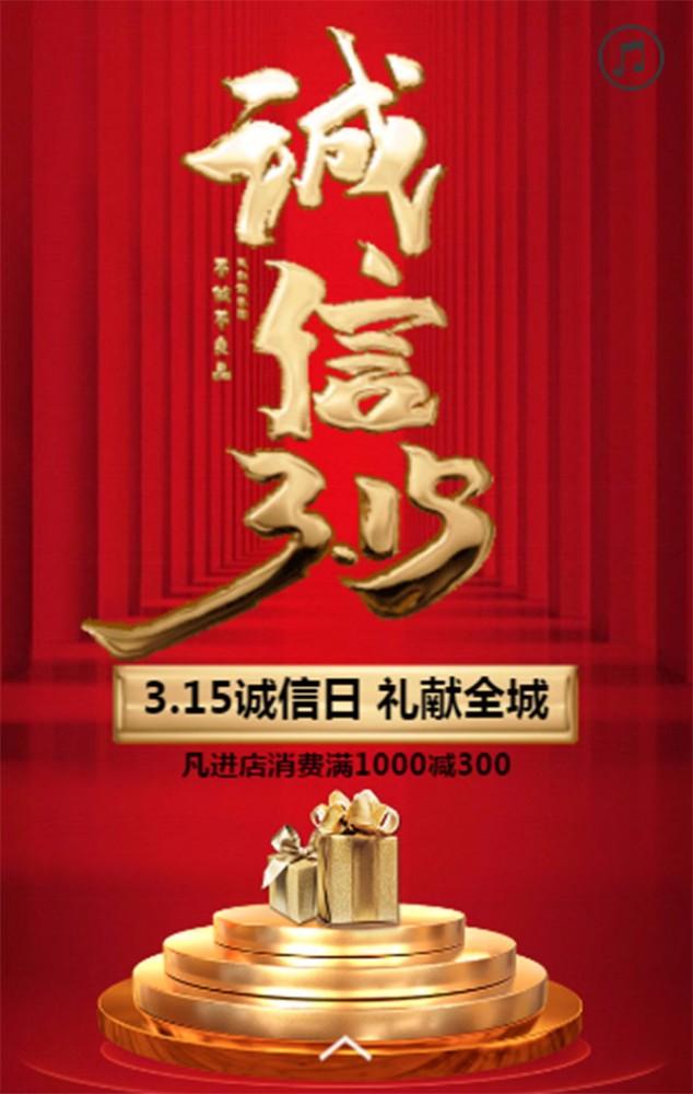 诚信315国际消费者权益日红色商家促销宣传H5