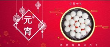 元宵节 传统节日 吃元宵 公众号封面头条
