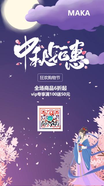 紫色卡通手绘风中秋节节日促销海报