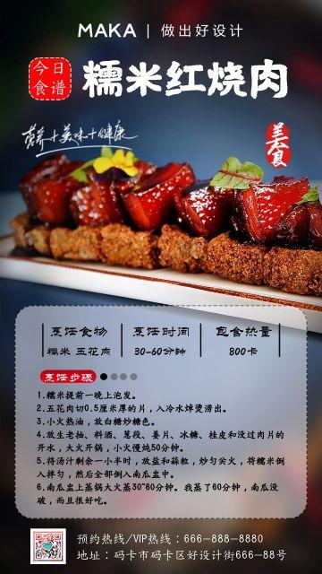 简约风糯米红烧肉谱教程宣传海报