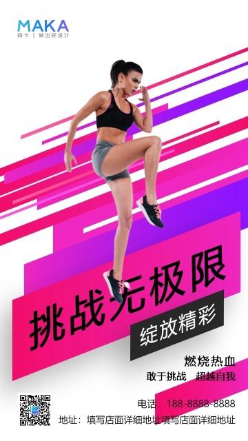 创意粉色挑战无极限运动健身海报