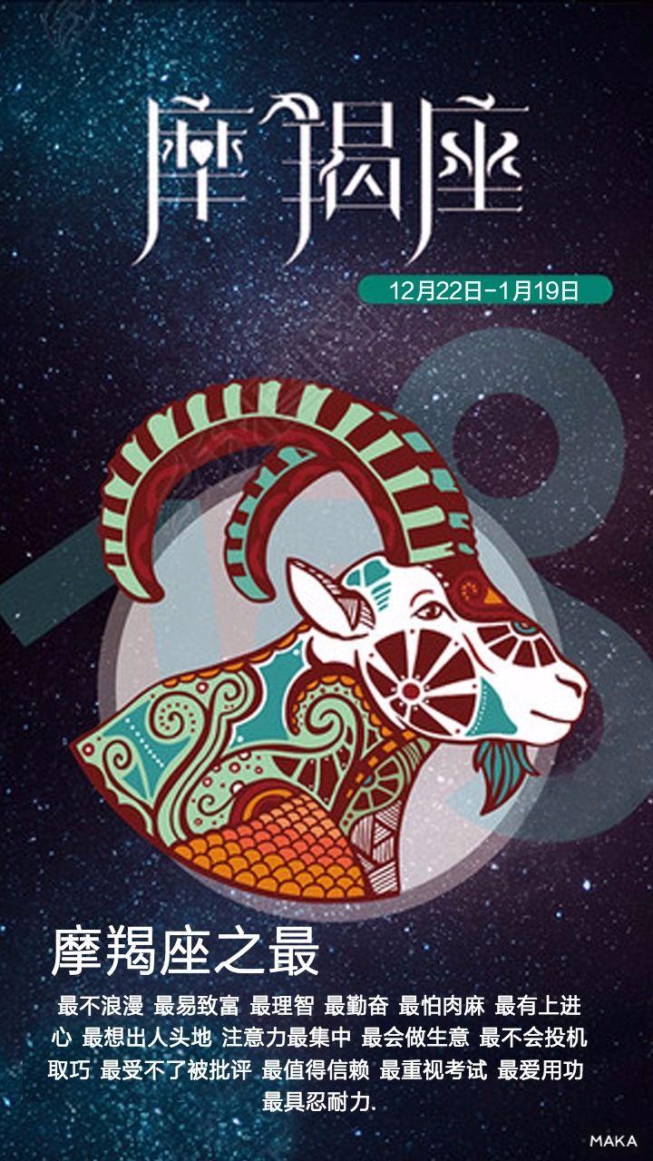 手绘插图风格十二星座之摩羯座海报