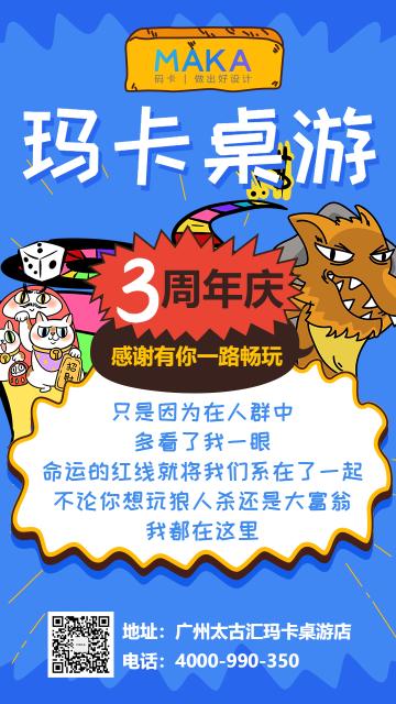 文化娱乐行业卡通风格桌游店周年庆优惠活动宣传海报
