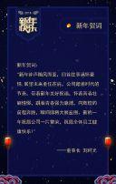 2018企业高端中国风/新年春节祝福贺卡/狗年祝福/企业春节祝福贺卡/新春祝福/新年贺卡