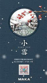 24节气之小雪节气海报