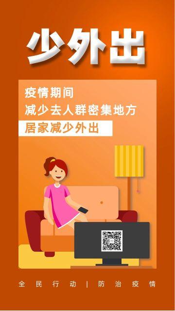 橙色扁平化医疗卫生健康预防冠状肺炎小知识宣传手机海报