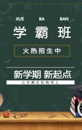 学霸班教育培训招生寻传H5