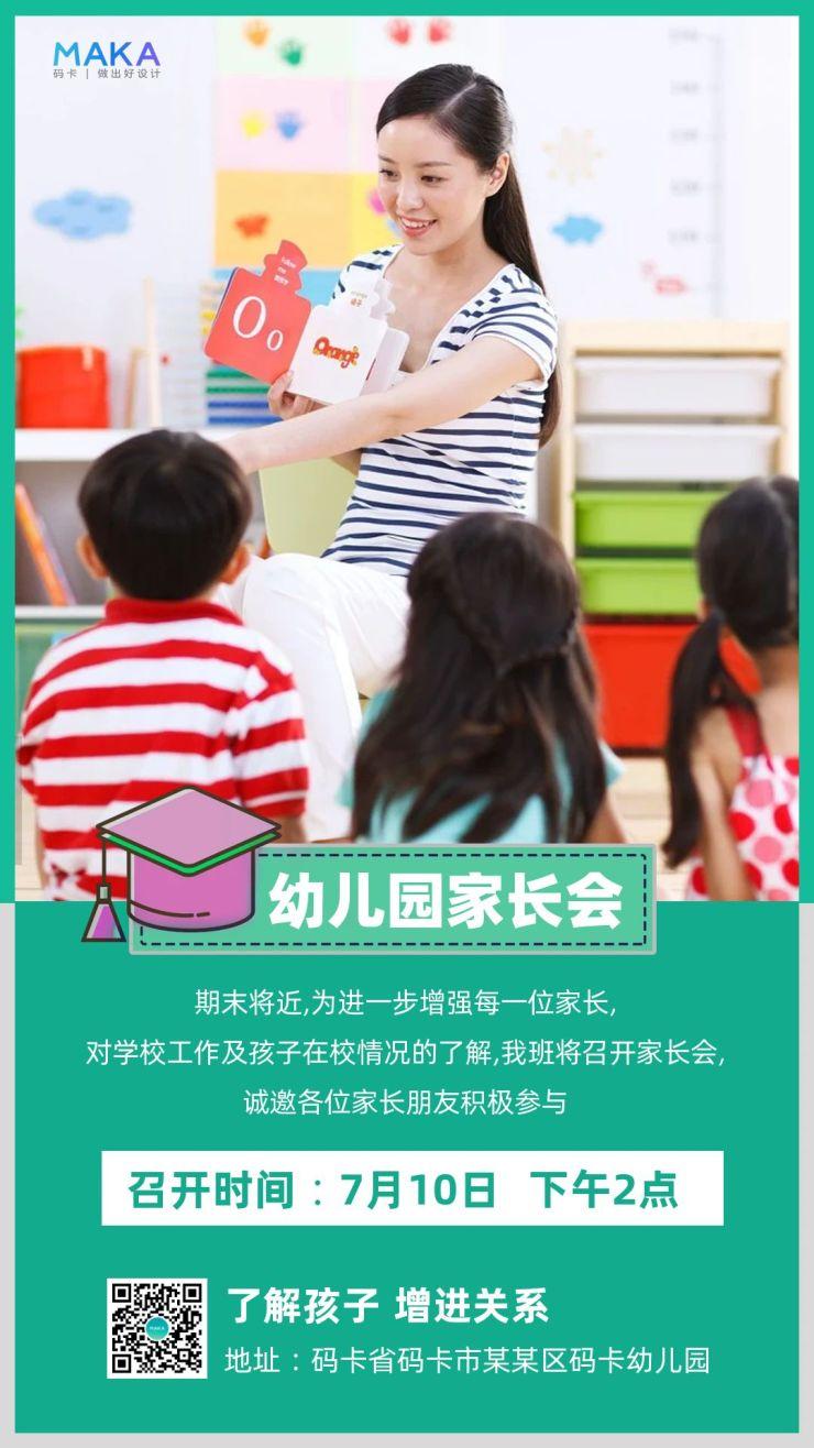 绿色简洁大气风教育行业幼儿园家长会通知宣传推广海报