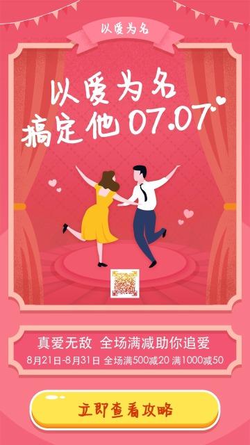 红色卡通清新插画设计风格中国情人节七夕促销优惠活动、祝福活动宣传海报