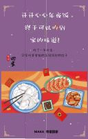 卡通温馨回家过年主题新年祝福旅游平台网站过年