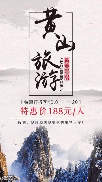灰色文艺黄山旅游景点旅游宣传手机海报