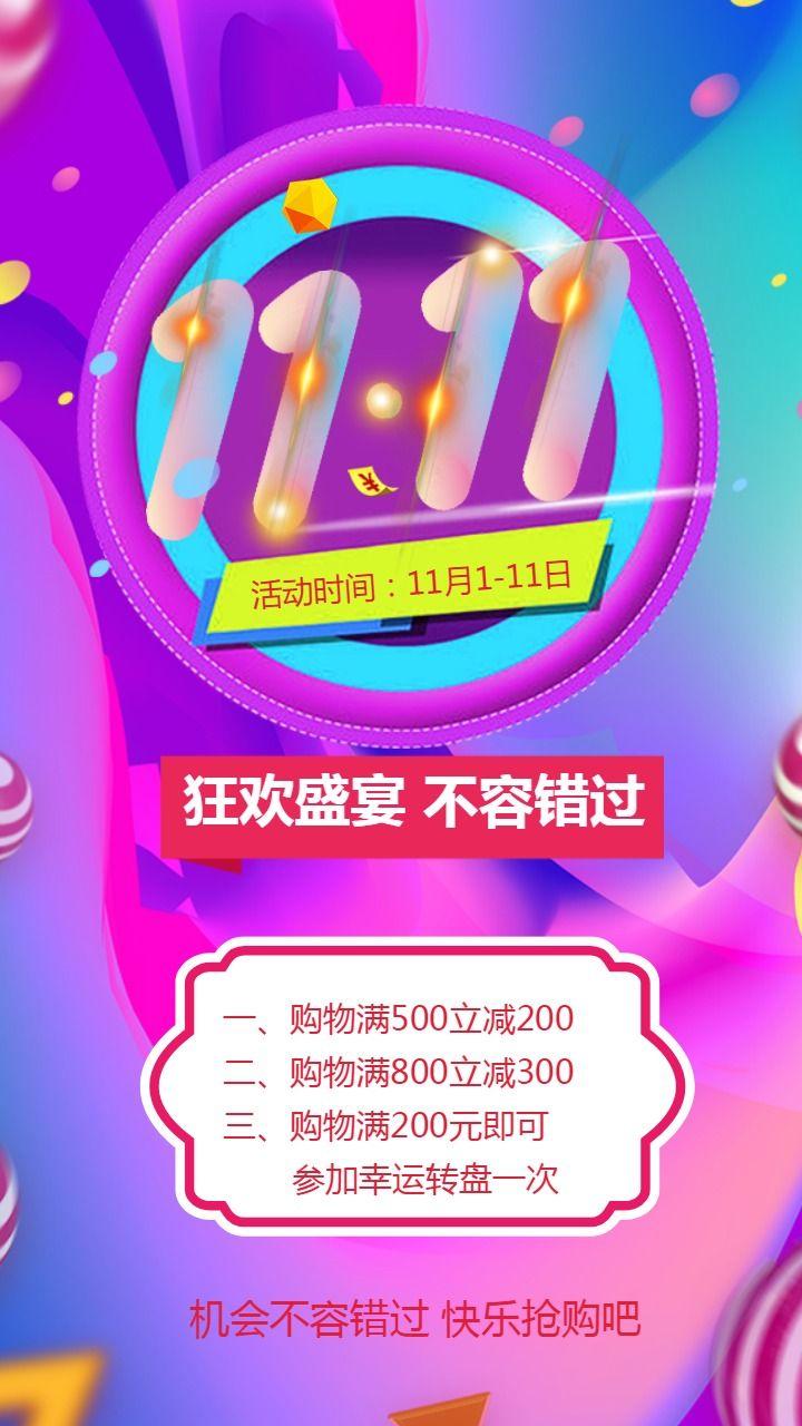 双11狂欢节 淘宝天猫电商大促 活动促销