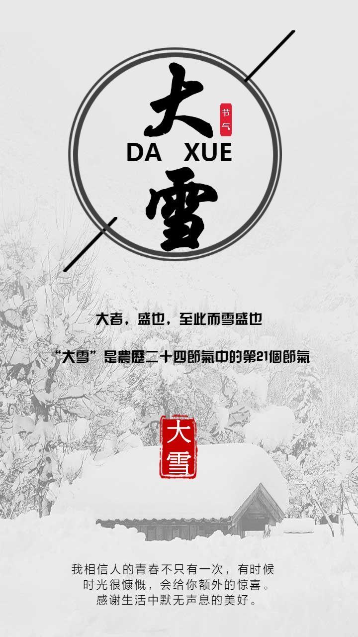 大雪二十四节气冬季海报