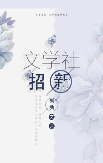 紫色文艺校园生活文学社社团招新翻页H5
