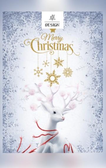 卓·DESIGN/企业个人通用时尚简约圣诞节祝福贺卡邀请函雪地小鹿七夕白色520表白圣诞节情人节感恩