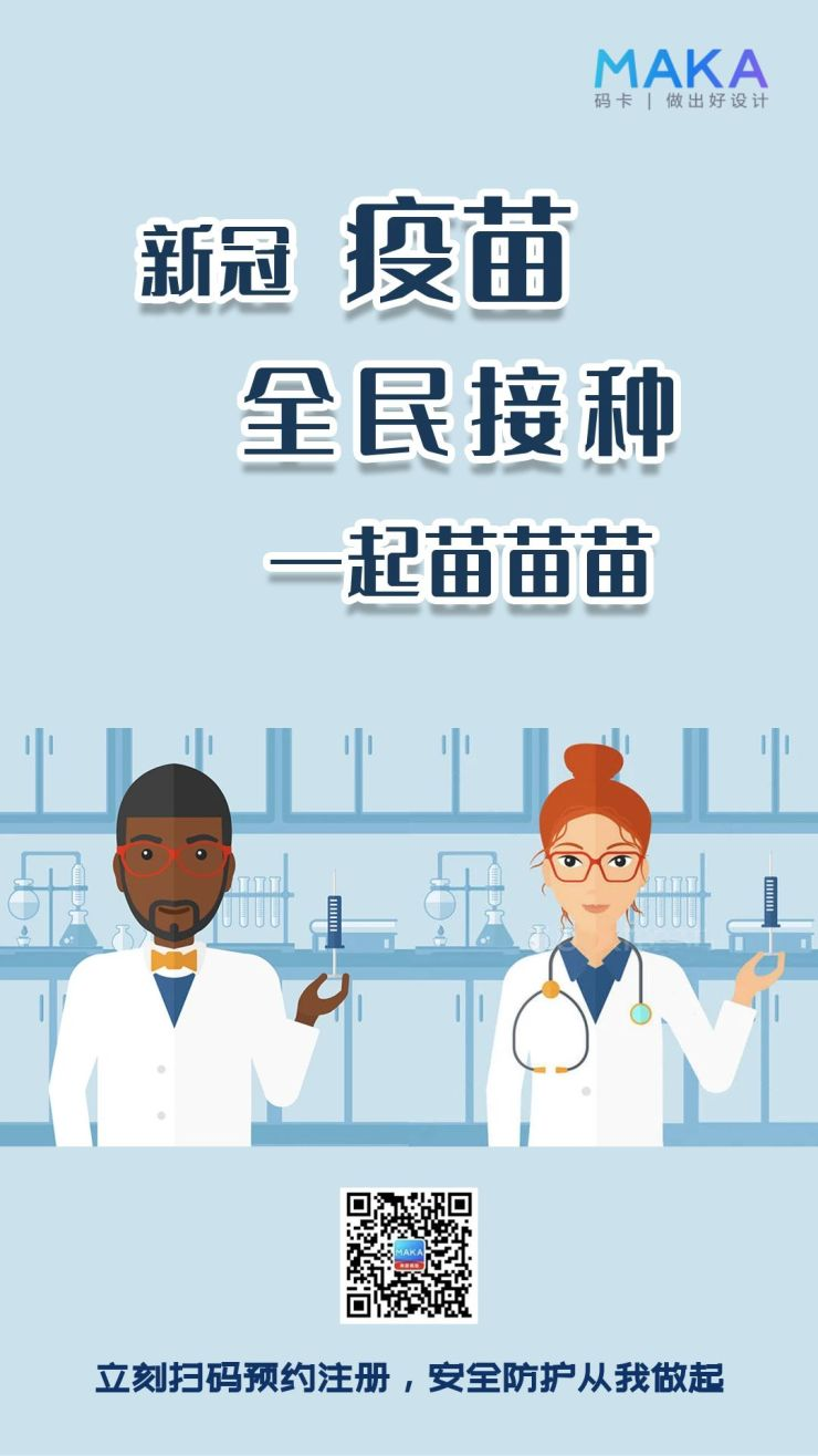 新冠疫苗 疫苗接种 全民接种 蓝色 宣传 推广 海报设计