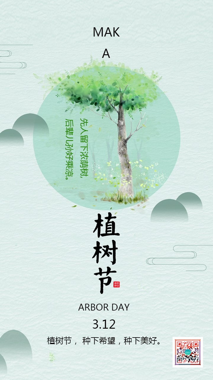 简约清新植树节保护环境环保公益宣传手机海报模版