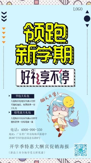 蓝色大气创意卡通开学季促销活动手机海报模板