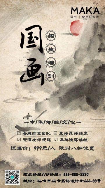 棕色中国风兴趣培训国画培训班招生手机海报