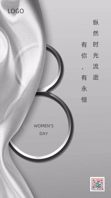 唯美简约妇女节女神节女王节38节美女节海报企业妇女节宣传朋友圈海报通用版