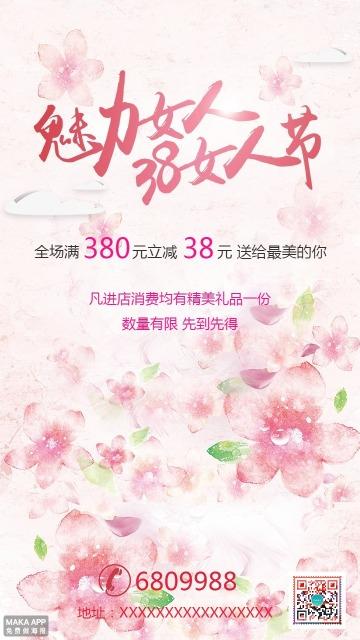 妇女节三八妇女节38妇女节素材妇女节海报促销打折宣传通用