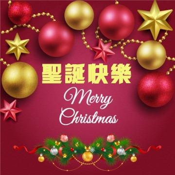 扁平简约风圣诞节宣传活动公众号通用封面次条小图