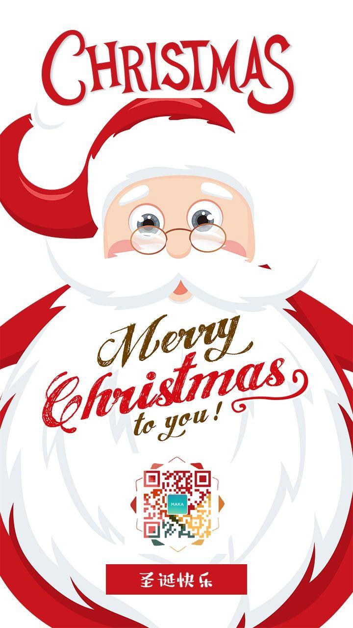 圣诞节贺卡 卡通宣传海报