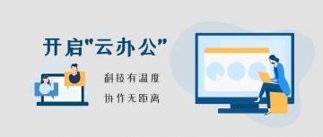 云办公线上办公职场高效办公干货技巧分享蓝色卡通人物微信公众号封面大图通用