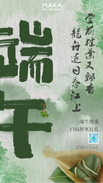 端午节时尚大气中国风海报,节日祝福活动宣传贺卡模板