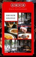 简约大气秋季贴秋膘新菜上市宣传促销H5