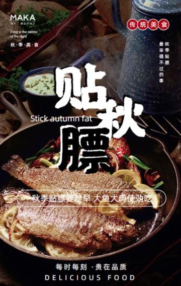 黑色简约大气秋季贴秋膘新菜上市宣传促销H5