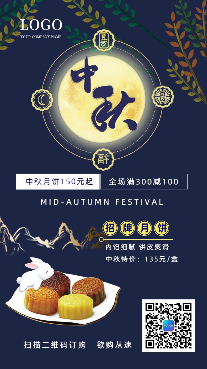 中秋节深蓝色中国风月饼促销手机海报