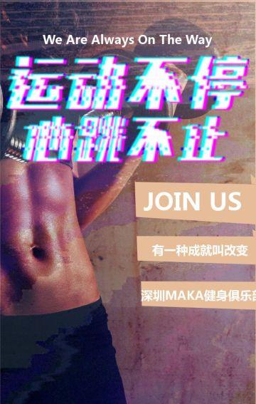 健身房 健身馆 健身教练 健身俱乐部 减肥 跑步 塑形 肌肉健身房开业 健身设备