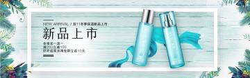 时尚简约化妆品电商banner图