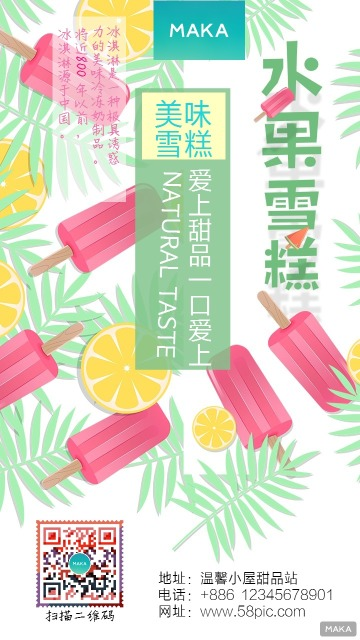 水果雪糕 甜品海报促销 宣传